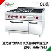GH-799A立式燃气四头煲仔炉连烧烤炉连焗炉