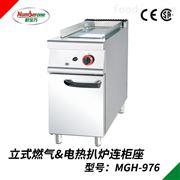 GH-976立式燃气扒炉连柜座/煎牛排炉
