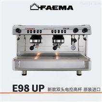 FAEMA飞马 E98UP新款 商用咖啡机双头高杯