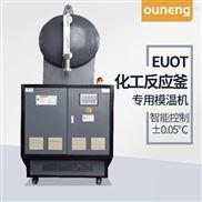 反应釜控温制冷设备模温机