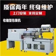 厂家直销 全自动书本包装机高速热收 缩机