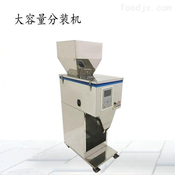 小型自动颗粒计量分装机(分袋机)