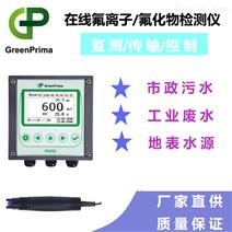 氟化物在線測量濃度儀-品質有保障-原廠直銷