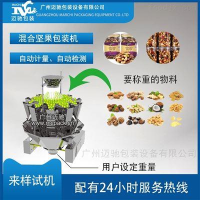 多种物料混合灌装机
