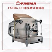 E61-飞马FAEMA E61单头意式咖啡机复古经典机型
