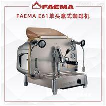 飞马FAEMA E61单头意式咖啡机复古经典机型