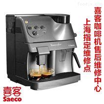 上海喜客saeco咖啡机售后故障灯清洗除垢