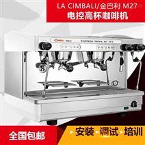 金佰利M27进口商用咖啡机意大利原装