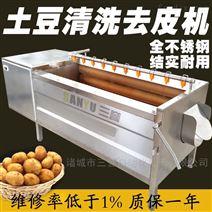 芋頭土豆去皮清洗機