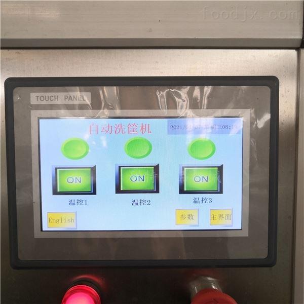 四段式食品筐清洗机