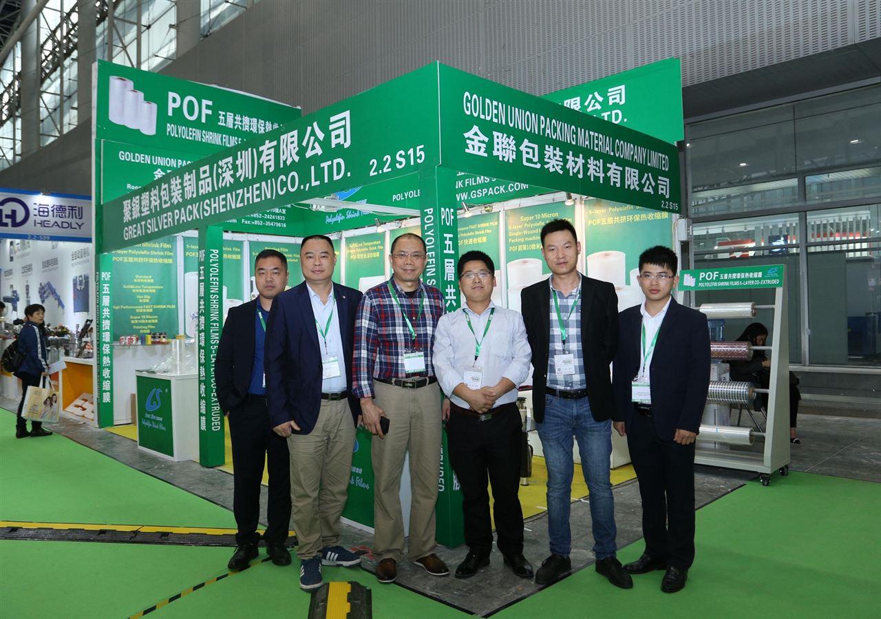 聚銀塑料包裝制品(深圳)有限公司