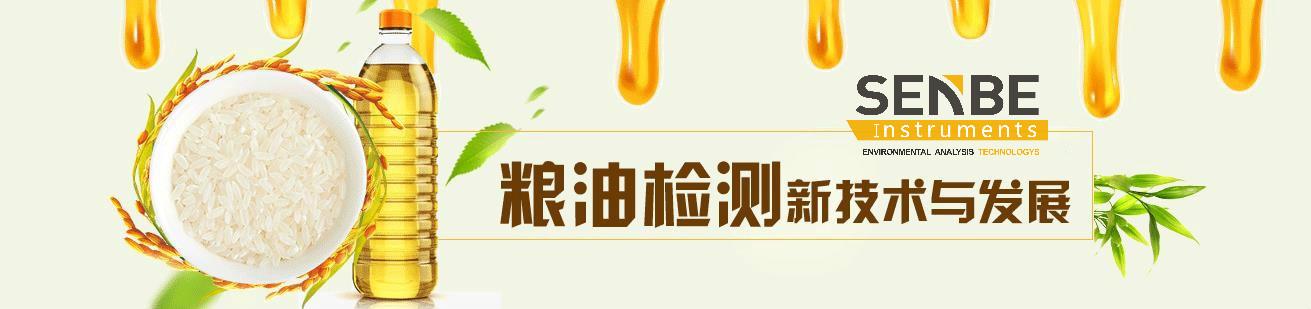 助力中國好糧油,申(shen)貝科(ke)學儀器(qi)為(wei)糧油檢測提供(gong)解決方案