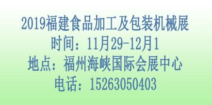 2019福州食品加工机械展览会
