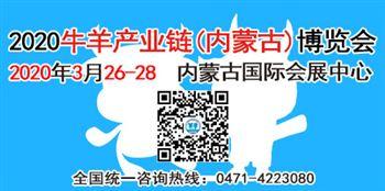 牛羊產業鏈(內蒙古)博覽會暨畜牧專業合作社發展論壇