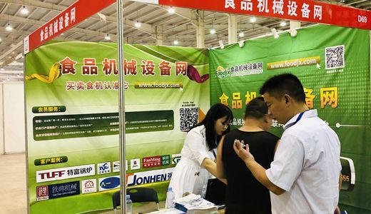 2019山东省(潍坊)食品加工机械展览会精彩开幕