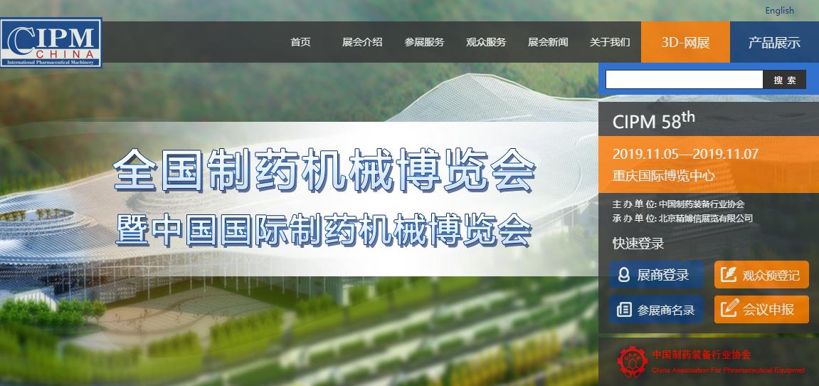 【展会】全国制药机械博览会_广州迈驰邀您共聚重庆,与您来场包装万博manbetx苹果app之旅