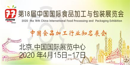 2020第十八屆中國國際食品加工與包裝展覽會