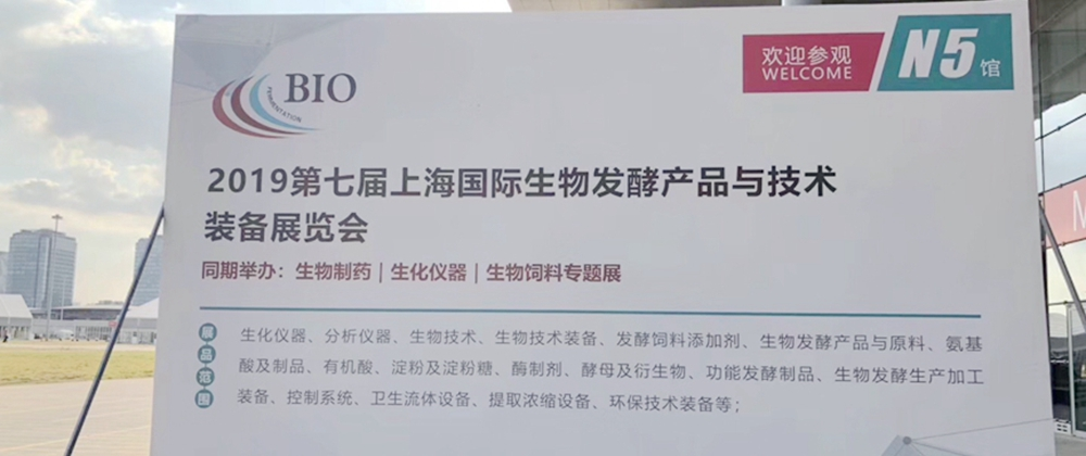 2019第七屆台湾國際生物發酵產品與技術裝備展覽會