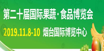 2019第二十屆國際果蔬·食品博覽會