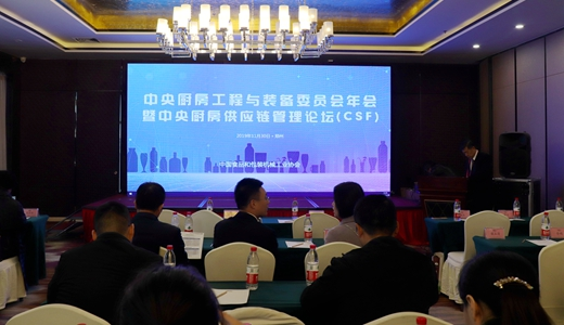 中央廚房供應鏈管理論壇于河南鄭州順利召開