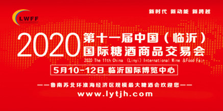 2020第十一屆中國(臨沂)國際糖酒商品交易會