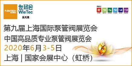 第九届上海国际泵管阀展览会
