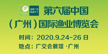 2020年第六届中国(广州)国际渔业博览会
