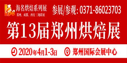 2020年第13屆鄭州烘焙展覽會