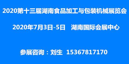 仁創·2020第十三屆湖南食品加工暨包裝機械展覽會