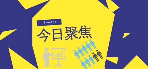 食品機械設備網5月25日行業熱點聚焦