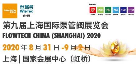 定了!第九届上海国际泵管阀展览会将于8月31日-9月2日举办