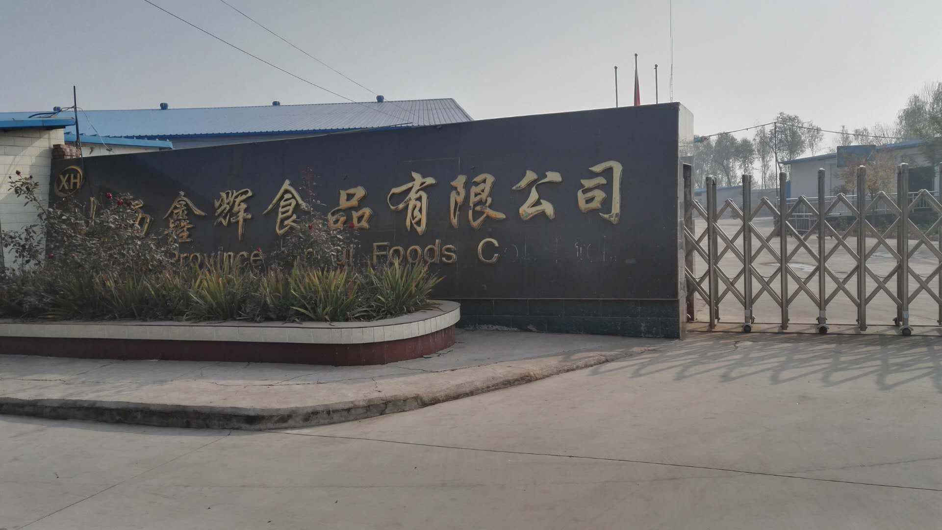 食品厂污水处理——山西鑫辉食品有限公司