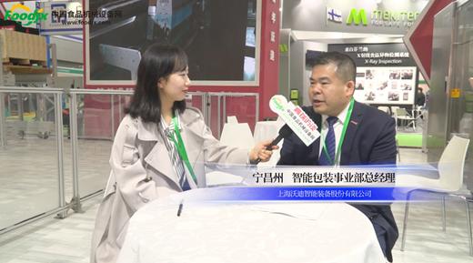 foodjx专访上海沃迪智能装备股份太阳城娱乐网投