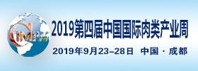 2019第十七届中国国际肉类工业展览会