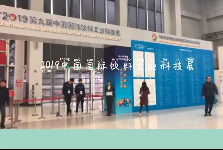 12秒拍2019年中國國際飲料工業科技展