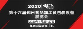2020第十六届中国(郑州)食品包装及加工设备展览会