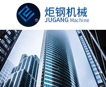 上海炬钢机械制造易胜博娱乐网站
