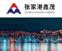 张家港市鑫茂饮料机械万博手机注册登录