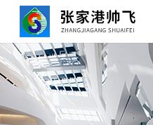 张家港市帅飞饮料机械易胜博娱乐网站