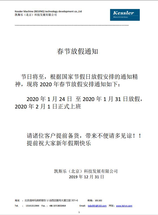 放假通知(zhi)