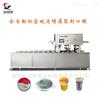 JCFH-2全自动小米粥封杯封口包装机