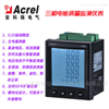 APM830/MCMAPM830/MCM 安科瑞电能质量监测仪表